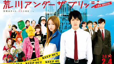 Arakawa Under the Bridge: The Movie Trailer