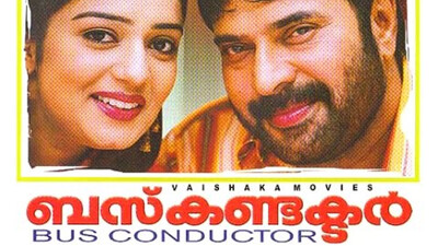 Bus Conductor Trailer