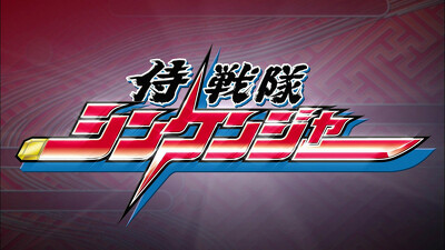 Come Back! Samurai Sentai Shinkenger: Special Act Trailer