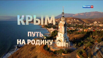 Crimea. The Way Home Trailer