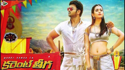 Current Theega Trailer
