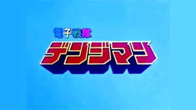 Denshi Sentai Denziman: The Movie Trailer