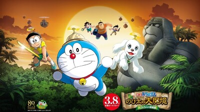 Doraemon: New Nobita's Great Demon - Peko and the Exploration Party of Five Trailer