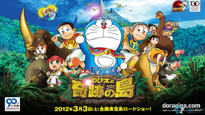 Doraemon: Nobita and the Island of Miracles ~Animal Adventure~ Trailer