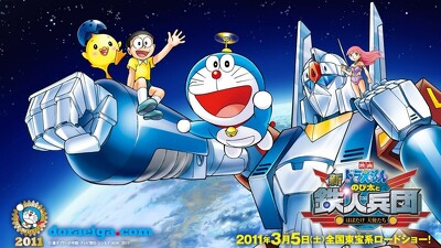 Doraemon: Nobita and the New Steel Troops: ~Winged Angels~ Trailer