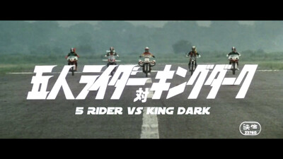 Five Riders vs. King Dark Trailer