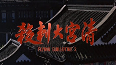 Flying Guillotine II Trailer