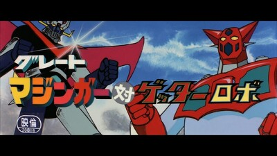 Great Mazinger vs. Getter Robo Trailer