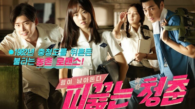 Hot Young Bloods Trailer