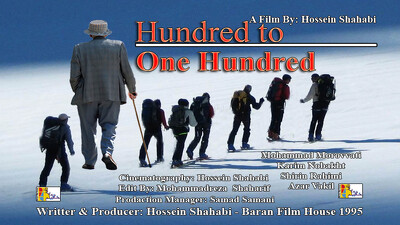 Hundred to One Hundred Trailer