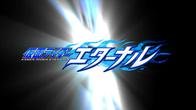 Kamen Rider W Returns: Kamen Rider Eternal Trailer