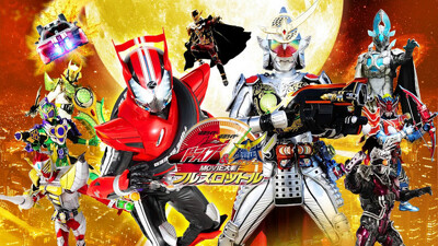 Kamen Rider × Kamen Rider Drive & Gaim: Movie War Full Throttle Trailer