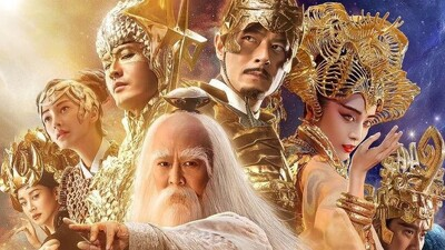 League of Gods Trailer