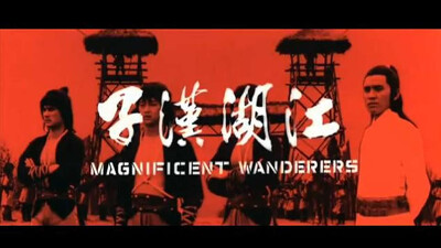 Magnificent Wanderers Trailer