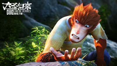 Monkey King: Hero Is Back Trailer