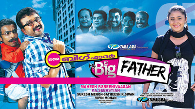 My Big Father Trailer