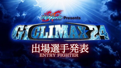NJPW G1 Climax 24 - Day 4 Trailer