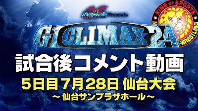 NJPW G1 Climax 24 - Day 5 Trailer
