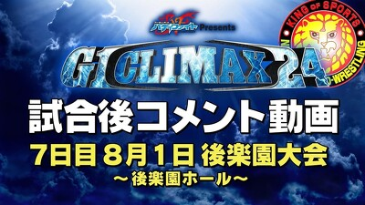 NJPW G1 Climax 24 - Day 7 Trailer