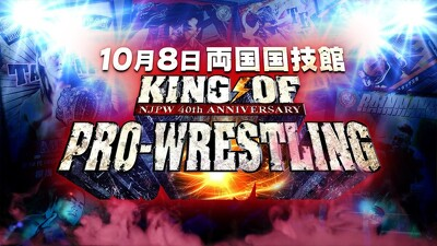 NJPW King of Pro-Wrestling 2013 Trailer