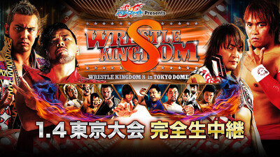 NJPW Wrestle Kingdom 8 Trailer