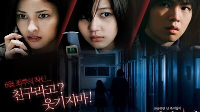 One Missed Call 3: Final Trailer