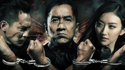 Police Story: Lockdown Trailer