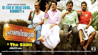 Pranchiyettan & The Saint Trailer
