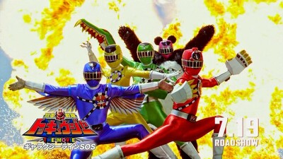 Ressha Sentai ToQger: The Movie - Galaxy Line SOS Trailer