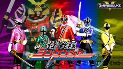 Samurai Sentai Shinkenger the Movie: The Fateful War Trailer