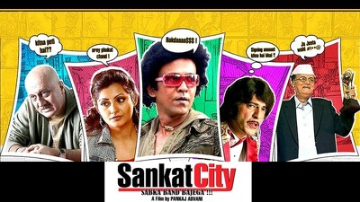 Sankat City Trailer