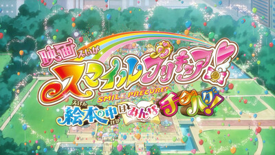 Smile Precure! The Movie: Big Mismatch in a Picture Book! Trailer