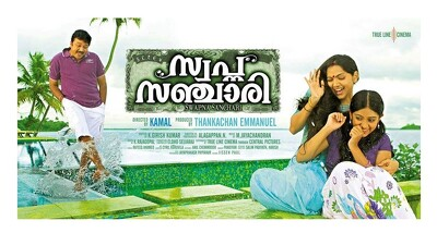 Swapna Sanchari Trailer