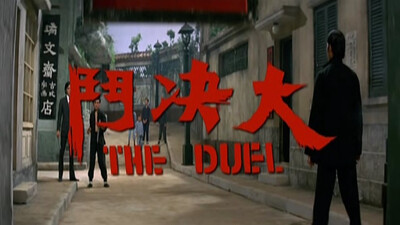 The Duel Trailer