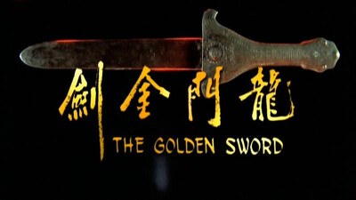 The Golden Sword Trailer
