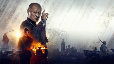 The Honored Priest: Confession of a Samurai Trailer