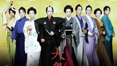 The Lady Shogun and Her Men Trailer