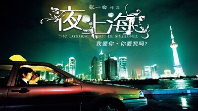 The Longest Night In Shanghai Trailer