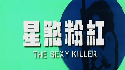 The Sexy Killer Trailer