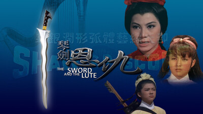 The Sword and the Lute Trailer