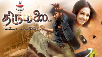 Thirumalai Trailer