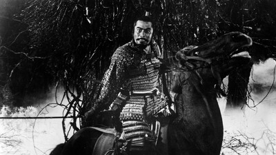 Throne of Blood Trailer