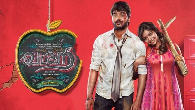 Vadacurry Trailer