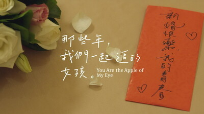 You Are the Apple of My Eye Trailer