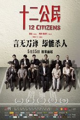 12 Citizens Trailer