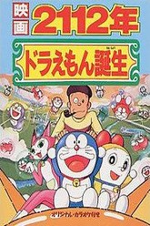 2112: The Birth of Doraemon Trailer