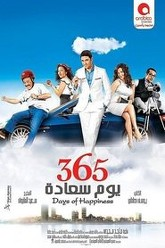 365 Days of Happiness ! Trailer