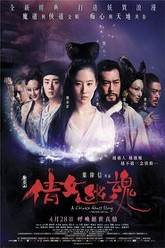 A Chinese Ghost Story Trailer
