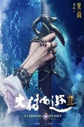 A Chinese Odyssey: Part Three Trailer