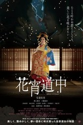 A Courtesan with Flowered Skin Trailer
